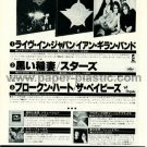 IAN GILLAN BAND STARZ BABYS SOLUTION FOCUS BE-BOP DELUXE BEN SIDRAN LP advert Japan 1978 [PM-100]