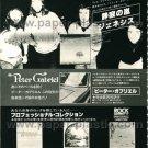 GENESIS Wind & Wuthering LP advertisement Japan #1 + PETER GABRIEL TRACE VANGELIS [PM-100]