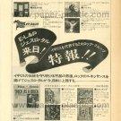 EMERSON LAKE & PALMER JETHRO TULL LP & tour advertisement Japan 1972 [PM-100]