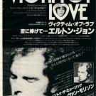 ELTON JOHN Victim of Love LP advertisement Japan #3 + VAN MORRISON [PM-100]