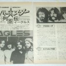 EAGLES magazine clipping Japan 1982 [PM-100]