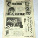 DURAN DURAN magazine clipping Japan 1984 #3 - book ad [PM-100]