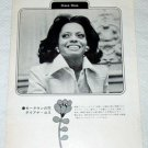 DIANA ROSS magazine clipping Japan 1973 - Motown [PM-100]