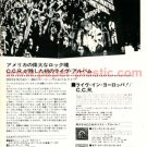 CREEDENCE CLEARWATER REVIVAL (CCR) Live in Europe LP magazine advertisement Japan #1 [PM-100]