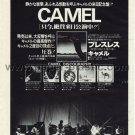 CAMEL Breathless LP magazine advertisement Japan #2 [PM-100]