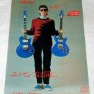 BOOMTOWN RATS GERRY COTT guitar advertisement Japan #1 [PM-100]