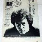 BILLY JOEL The Nylon Curtain magazine advertisement Japan [PM-100]