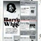 BARRY WHITE RICK WAKEMAN cassette advertisement Japan 1975 [PM-100]