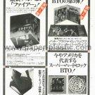 BACHMAN-TURNER OVERDRIVE BTO / OHIO PLAYERS Not Fragile LP magazine advertisement Japan [PM-100]
