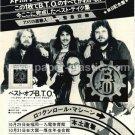 BACHMAN-TURNER OVERDRIVE Best of B.T.O. BTO LP magazine advertisement Japan [PM-100]