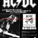 AC/DC For Those About to Rock We Salute You LP magazine advertisement Japan [PM-100]