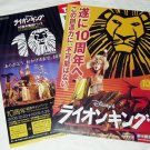 THE LION KING Disney musical two flyers Japan 2008 [PM-200]
