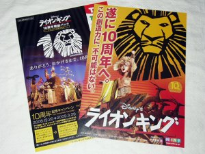 The Lion King Disney Musical Two Flyers Japan 2008 Pm 200