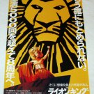 THE LION KING Disney musical flyer Japan 2007 [PM-200]