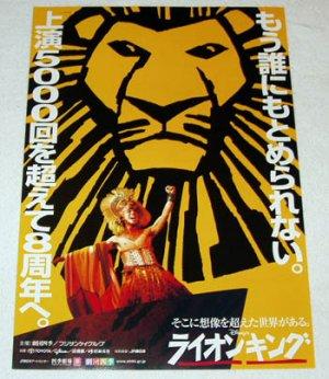 The Lion King Disney Musical Flyer Japan 2007 Pm 200