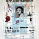 MANUEL LEGRIS et Ses Etoiles flyer Japan 2002 - ballet [PM-200]