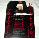 JULIETTE BINOCHE AKRAM KHAN in-i dance flyer Japan 2009 [PM-200]