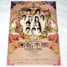 CAROUSEL Broadway musical flyer Japan 2009 [PM-200]