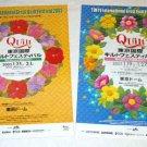 QUILT FESTIVAL flyers Japan 2003 & 2007 [PM-200]