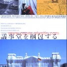 CHRISTO JEANNE-CLAUDE Wrapped Reichstag flyer Japan [PM-100]