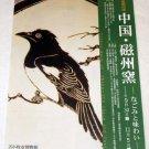 CHINA CIZHOU WARE exhibition flyer Japan 2006 [PM-200]