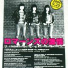 ROMANES tour flyer Japan 2006 - Japanese Ramones girl coverband trio [PM-100f]