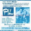 PUBLIC IMAGE LTD. Johnny Lydon Sex Pistols gig flyer Japan 1989 John McGeoch Bruce Smith [PM-100f]