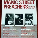 MANIC STREET PREACHERS Greatest Hits tour flyer - Japan - January 2003 [PM-100f]