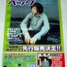 BECK / OASIS concert flyer Japan 2000 [PM-200f]
