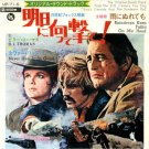 BUTCH CASSIDY AND THE SUNDANCE KID 45 Japan - B.J. Thomas, Paul Newman, Robert Redford [7-100]