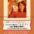 CARPENTERS I Need to Be in Love 3-inch single CD Japan [CD3-100]