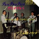 THE ASTRONAUTS Che che che 45 Japan w/PC 1965! [7-100]