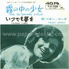 PEGGY MARCH Kiri no naka no syojo 45 sung in Japanese [7-100]