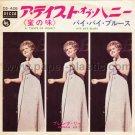 BRENDA LEE A Taste of Honey / Bye Bye Blues 45 Japan [7-100]