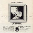 AL KOOPER A Possible Projection of the Future / Childhood's End LP advertisement Japan [PM-100]