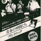 FLINTLOCK Stand Alone LP advertisement Japan [PM-100]