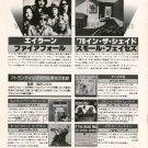 FIREFALL / SMALL FACES / JOE TEX LP advertisement Japan [PM-100]