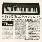 Hillwood/Firstman Pulser M-51 electric piano advertisement Japan [PM-100]