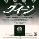 QUEEN A Day at the Races LP advertisement Japan [PM-100]