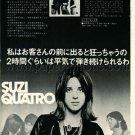 SUZI QUATRO first album Suzi Quatro LP advertisement Japan [PM-100]