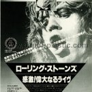 THE ROLLING STONES Love You Live LP advert Japan [PM-100]