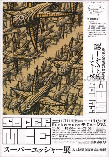 M.C. ESCHER small exhibition flyer Japan 2006 [PM-100]