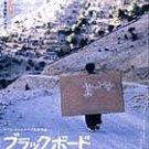 Samira Makhmalbaf 2 Iranian movie flyers Japan + more [PM-100f]