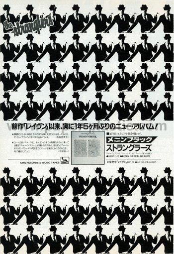 THE STRANGLERS The Men in Black LP advertisement Japan [PM-100]