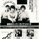 TALKING HEADS Fear of Music LP advertisement Japan + 10CC GRAHAM PARKER [PM-100]