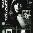 LINDA RONSTADT Simple Dreams LP advertisement Japan + DOOBIE BROTHERS FIREFALL [PM-100]