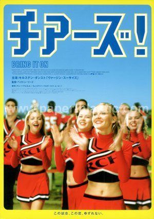 BRING IT ON Kirsten Dunst movie flyer Japan [PM-100f]