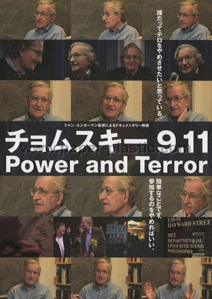 POWER AND TERROR: NOAM CHOMSKY IN OUR TIMES movie flyer Japan 2002 [PM-100f]
