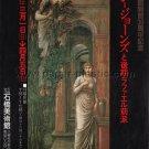 EDWARD BURNE-JONES art exhibition flyer Japan 1987 with ticket stub [PM-100]