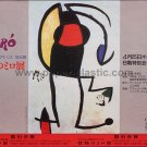 JOAN MIRO art exhibition flyer Japan 1991 [PM-100]